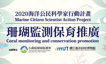 海科館-海洋公民科學家:珊瑚監測保育