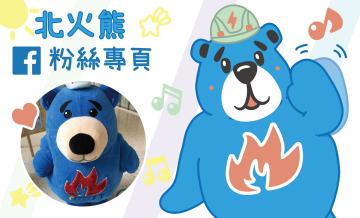 海科館-北火熊fb粉絲專頁強力放送中!