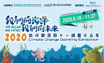 109/6/16-109/11/27氣候變遷國中小繪畫作品展