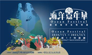 109/7/1-110/3/1海洋嘉年華-趣味海洋生物特展