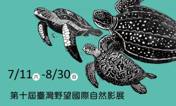 海科館-第十屆臺灣野望國際自然影展