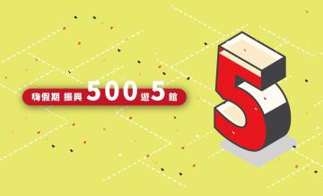 海科館-嗨假期!振興5百遊5館套票開賣中