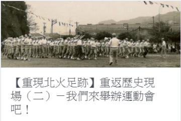 科普小專欄006 - 【重現北火足跡】重返歷史現場(二)-我們來舉辦運動會吧!