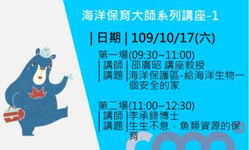 海科館-10/17海洋保育大師系列講座-1