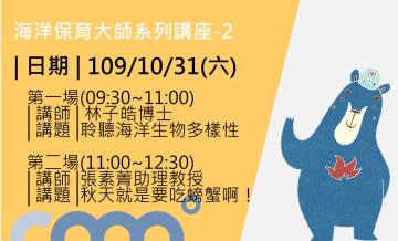 海科館-10/31海洋保育大師系列講座-2