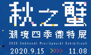 109/9/15-109/11/15秋之蟹-潮境四季微型展