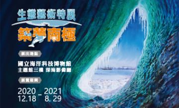109/12/18-110/08/29築夢南極生態藝術特展