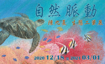 109/12/18-110/03/01自然脈動陳九熹生態工筆展