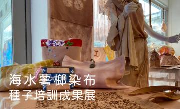 109/12/08-109/12/18海水薯榔染布種子培訓成果展