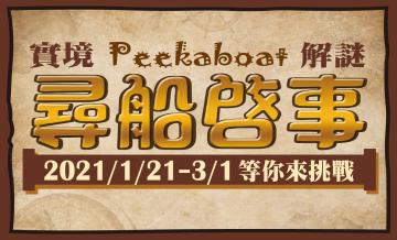 海科館-主題館實境遊戲 – 尋船啓事Peekaboat