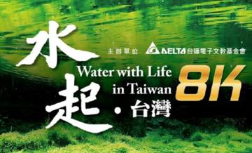 海科館-海洋劇場新片-水起台灣110/1/1上映