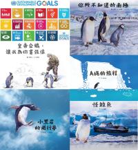 南極生態繪本套書(五冊)/
