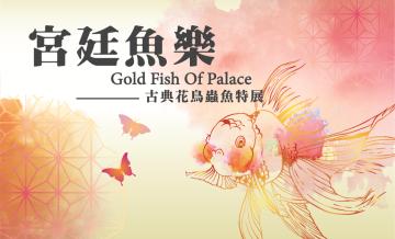 110/4/1-110/11/14宮廷魚樂─古典花鳥蟲魚特展