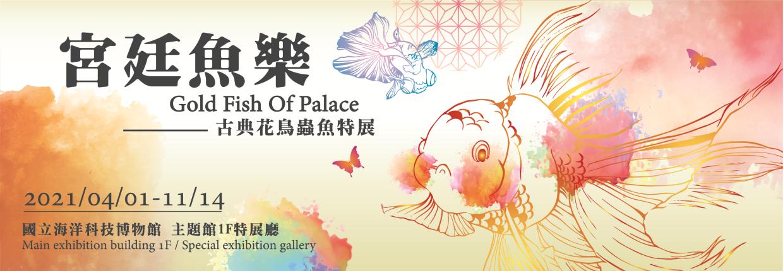 宮廷魚樂─古典花鳥蟲魚特展