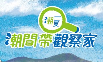 海科館-【潮一夏】—潮間帶觀察家