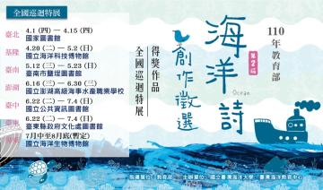海科館-《第二屆海洋詩創作徵選得獎作品》巡迴特展暨座談會
