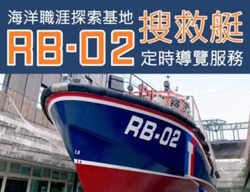 海科館-RB-02搜救艇定時導覽服務