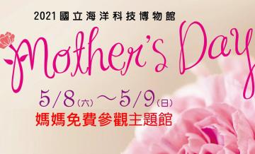 海科館-Happy Mother's Day
