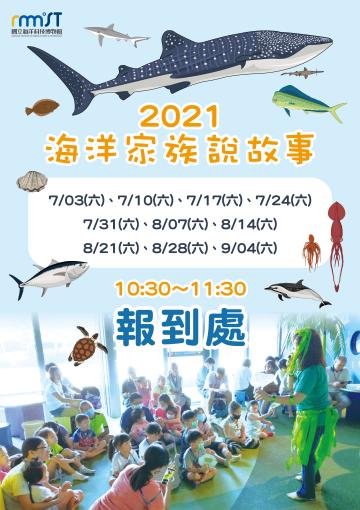 海洋家族說故事暨人魚裝體驗