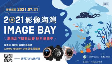 2021影像海灣 ImageBay 潮境水下攝影比賽