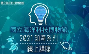 海科館-2021知海系列線上講座