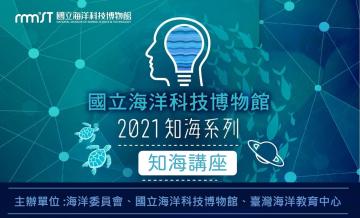海科館-2021知海系列講座 PART Ⅱ