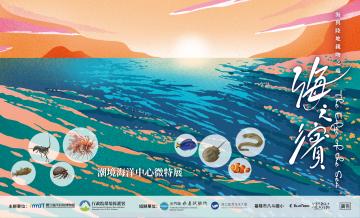 110/4/17-110/12/31海之濱微型展