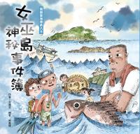 女巫島神秘事件簿(絕版)/
