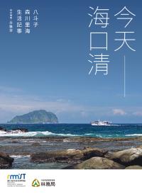 今天海口清-八斗子森川里海生活記事/