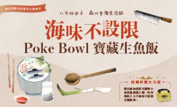 海科館-海味不設限 Poke Bowl寶藏生魚飯