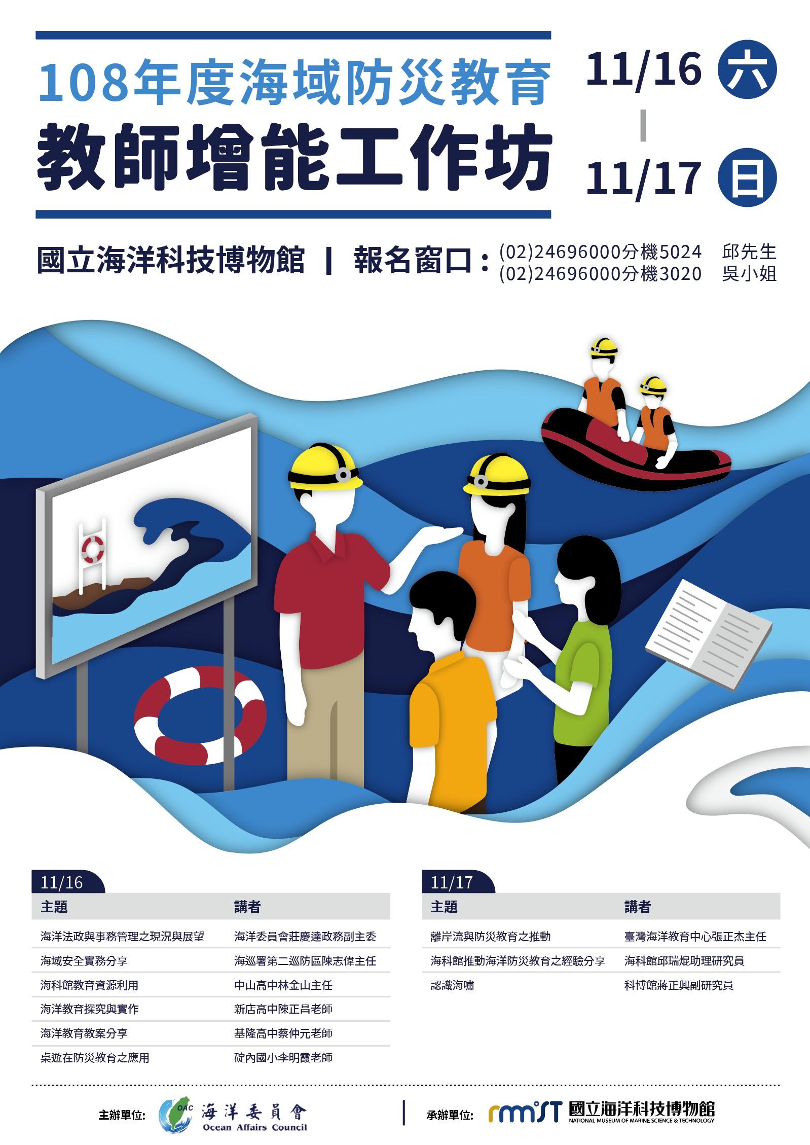 連至【海科館】11/16-11/17海域防災教育教師增能工作坊免費參加,開放熱烈報名中。